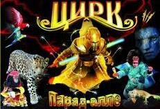 Цирк «Парад-алле»