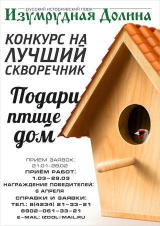 «Подари птице дом»