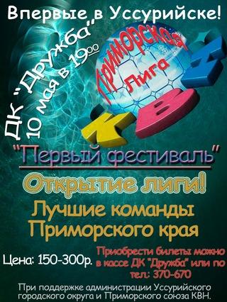 «КВН - Первый фестиваль»