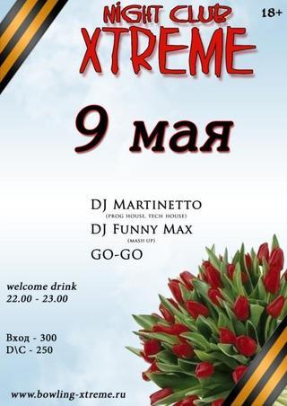 День Победы в «Xtreme»