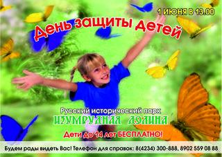 День защиты детей в Изумрудной Долине!!!