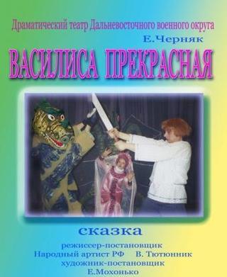 Сказка «Василиса-Прекрасная»