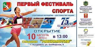 Первый Фестиваль спорта в Уссурийске