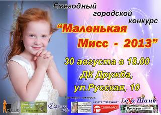 «Маленькая мисс - 2013»
