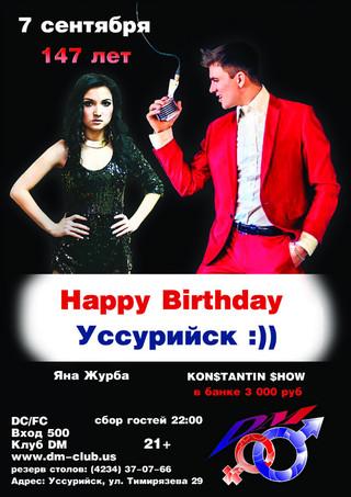 Happy Birthday, Уссурийск!!!