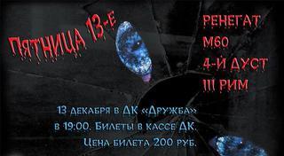 Рок-концерт «Пятница - 13»