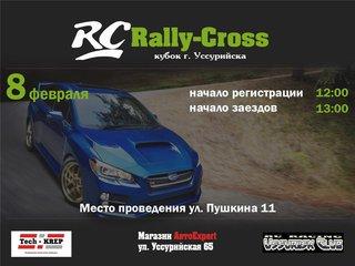 Rc Rally-Cross Кубок Города Уссурийска 2014