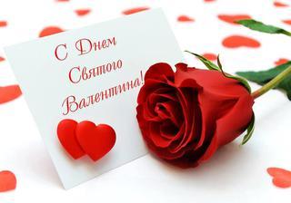 «Святой Валентин»