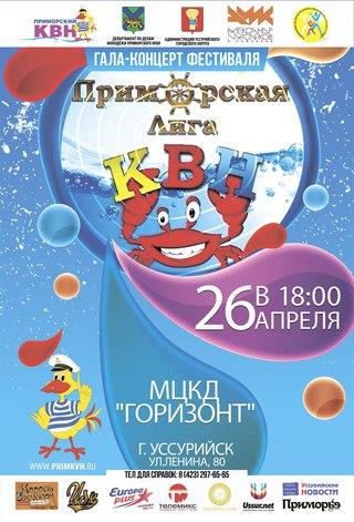Гала-концерт фестиваля Приморская лига КВН