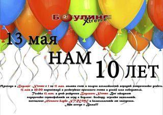 Боулинг Xtreme приглашает на свой день рождения!