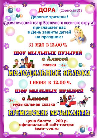 День защиты детей с театром ВВО