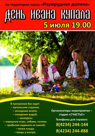 Праздник Ивана Купала – праздник огней!