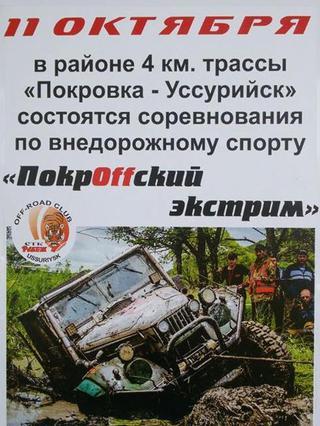 ПокроFFский экcтрим 2014