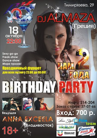 BIRTHDAY PARTY в DM