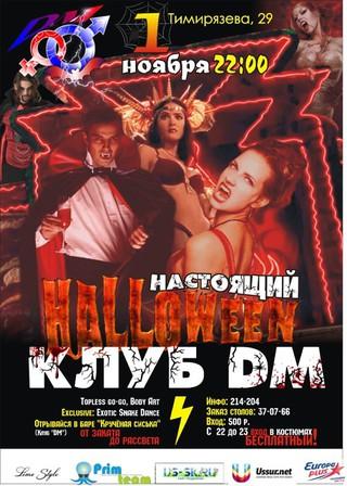 Halloween в DM
