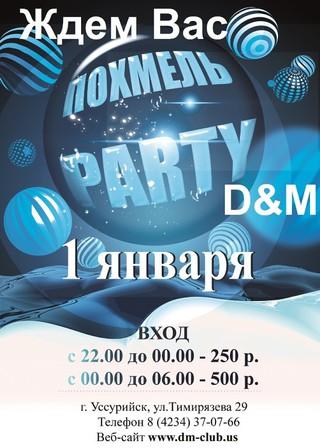 Похмель Party