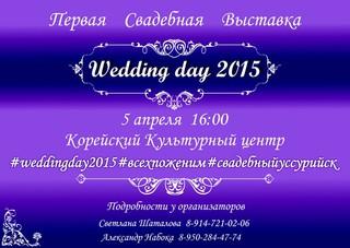 Первая свадебная выставка