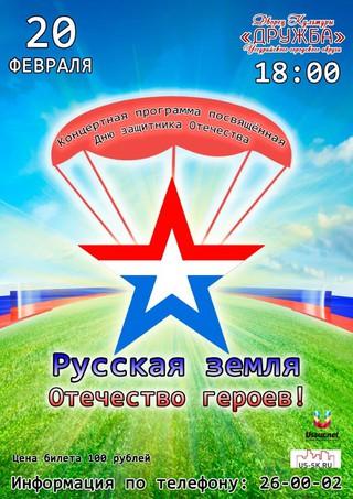 Русская земля - Отечество героев