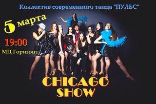 «Чикаго-шоу»