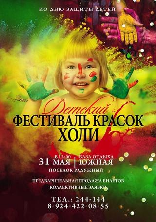 Детский фестиваль красок ХОЛИ