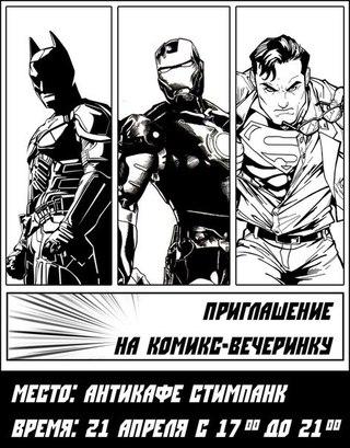 Комикс-вечеринка