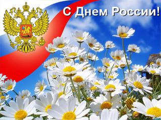 Нет Родины краше России