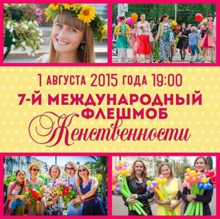 7-й Международный флешмоб женственности