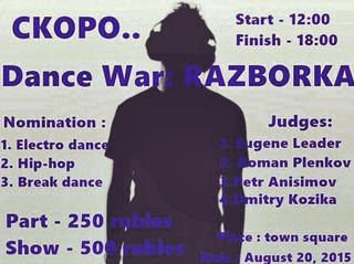 Dance War Razborka