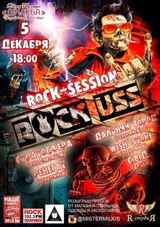 Rock Uss