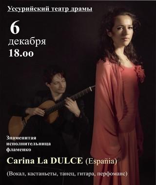 Концерт Carina La DULCE