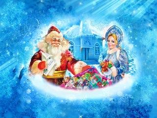 «Поздравление Деда Мороза и Снегурочки жителей города»