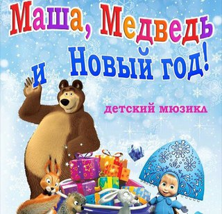 Маша, Медведь и Новый год!