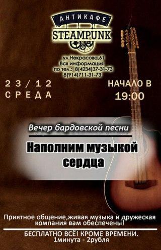 Вечер бардовской песни