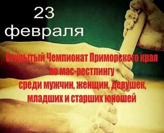 Открытый чемпионат Приморского края по мас-рестлингу