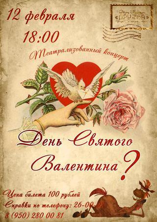 Выиграй приглашение и проведи День Святого Валентина на театрализованном концерте!