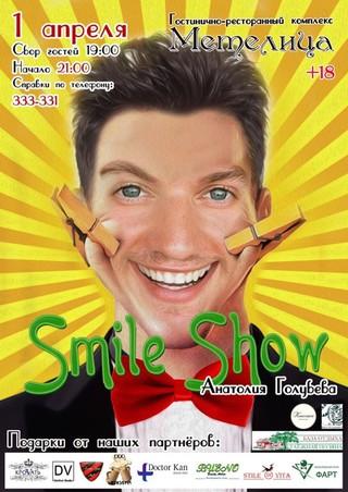 Пришли шутку и забери 2 билета на Smile show в Метелицу
