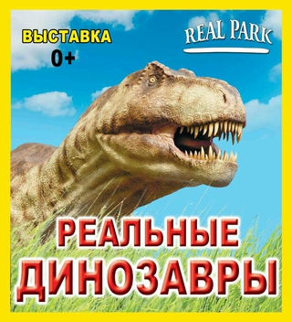 Участвуй в конкурсе и получи возможность посетить выставку динозавров бесплатно!