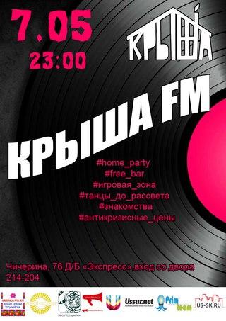 Крыша FM