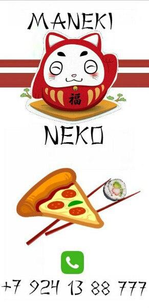 От Манэки Нэко получи обед - за правильный ответ!
