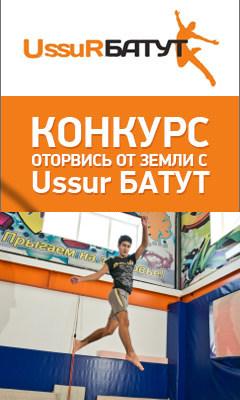 Ответь на вопрос и забери свой последний сертификат от Ussur Батут!