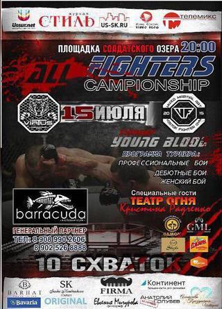 Бойцовский турнир All Fighters