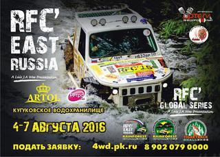 Этап RFC Global Series, RFC East Russia