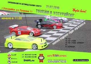Кубок Дальнего Востока по автомодельному спорту