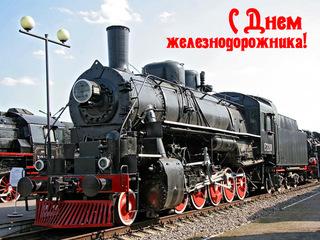 Концертная программа, посвященная Дню железнодорожника