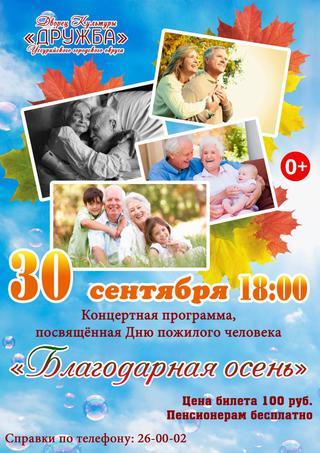 Сценарий мероприятий к пожилым людям