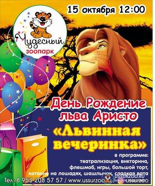 Львиная вечеринка