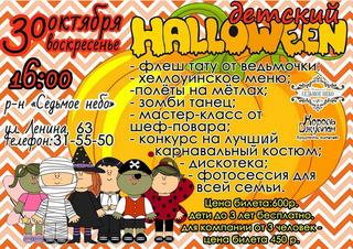 Детский Хеллоуин!