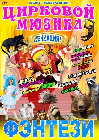 Розыгрываем билеты на невероятный цирковой мюзикл!