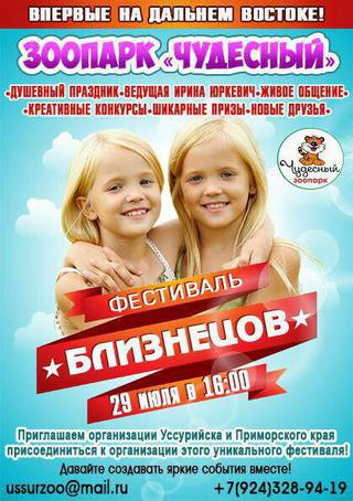 Фестиваль близнецов