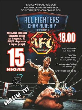 Конкурс для болельщиков ALL FIGHTERS CHAMPIONSHIP!